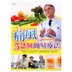痛風52個簡易療法