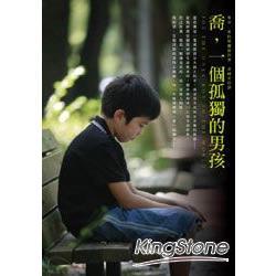 喬-一個孤獨的男孩
