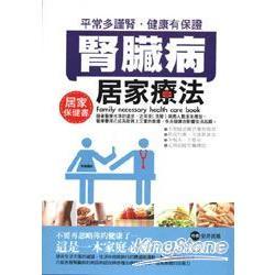 腎臟病居家療法