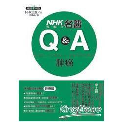 NHK名醫Q&A肺癌