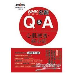 NHK名醫Q&A:心肌梗塞、狹心症