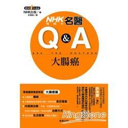 NHK電視台名醫Q&A:大腸癌