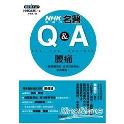 NHK電視台名醫Q&A 腰痛(椎間盤突出&#8226