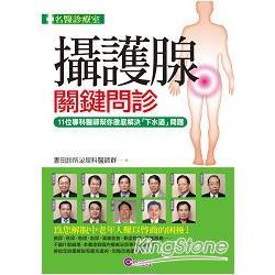 攝護腺關鍵問診