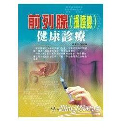 前列腺(攝護腺)健康診療
