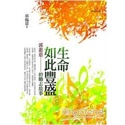 生命如此豐盛:郭惠恩的勵志故事(書+MP3 光碟)