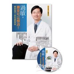 過敏,原來可以根治!陳俊旭博士的抗過敏寶典(平裝書+1CD)
