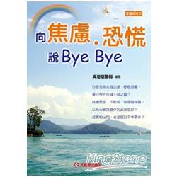 向焦慮、恐慌 說Bye Bye