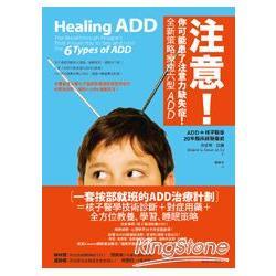 注意!你可能患了注意力缺乏症!全新策略療癒六型ADD /