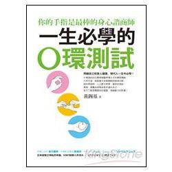 一生必學的O環測試:你的手指是最棒的身心諮商師