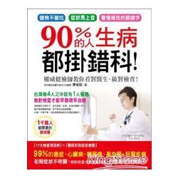 90%的人生病都掛錯科! :權威健檢師教你看對醫生、做對檢查!(另開視窗)
