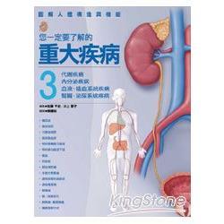 您一定要了解的重大疾病3:代謝疾病、內分泌疾病、血液造血系統疾病、腎臟泌尿系統疾病