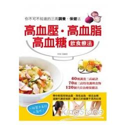 高血壓、高血脂、高血糖飲食療法(彩色)