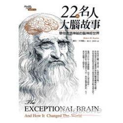 22篇名人大腦故事 : 帶你遨遊神祕的腦神經世界 /