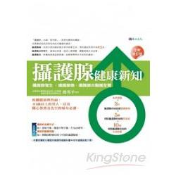 攝護腺健康新知(全新修訂版)