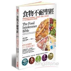 食物不耐聖經:營養專家幫你克服腸躁症、慢性疲勞、情緒化、麩質過敏、止不住的嘴饞及飲食出錯問題