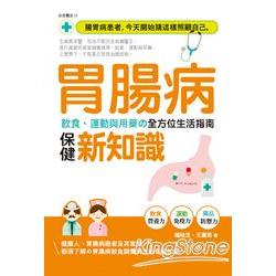 胃腸病保健新知識 : 飲食.運動與用藥的全方位生活指南 /