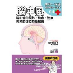 腦中風:腦血管的預防、檢查、治療與預防復發的新知識