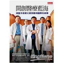 開創醫療藍海:減重手術教父黃致錕和團隊的故事