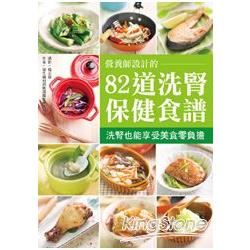營養師設計的82道洗腎保健食譜 : 洗腎也能享受美食零負擔 /