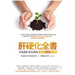 肝硬化全書:全國護肝專家教你預防、照護、治療