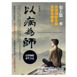 以病為師 : 自律神經重生日記 = Diary of an patient with autonomic dysfunction in recovery /