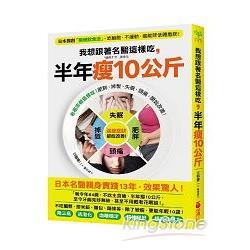 我想跟著名醫這樣吃,半年瘦10公斤:日本獨創限醣飲食法,吃飽飽、不運動,還能降低體脂肪!(贈「常見食物含醣表」)
