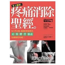 史上最強!疼痛消除聖經 : 每天5分鐘,160招輕鬆解決肩頸腰背膝蓋各種慢性疼痛! /