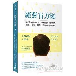 絕對有方髮:800萬人的心聲,皮膚科醫師為你解決健髮、掉髮、護髮、植髮的頂上煩惱