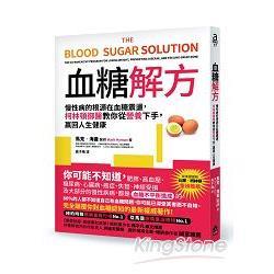 血糖解方:慢性病的根源在血糖震盪,柯林頓御醫教你從營養下手,贏回人生健康