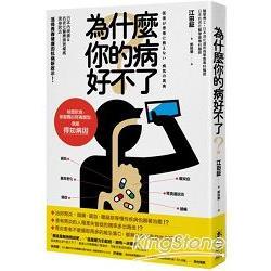 為什麼你的病好不了?檢查飲食、掌握胃的疼痛類型,就能得知病因!日本內視鏡&抗老化醫療頭號權威現身說