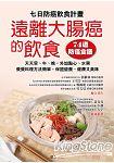 七日防癌飲食計畫:遠離大腸癌的飲食(74道防癌食譜)