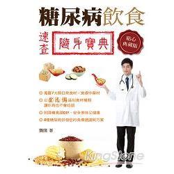 糖尿病飲食速查隨身寶典 /