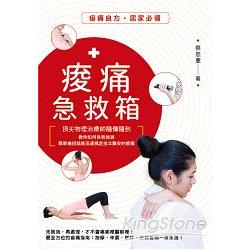 痠痛急救箱 : 頂尖物理治療師隨傳隨到 教你如何自我檢測 簡單幾招就能迅速搞定坐立難安的痠痛 /