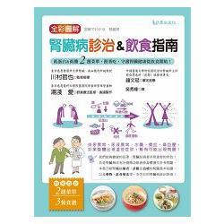 全彩圖解腎臟病診治&飲食指南:低蛋白&低鹽「2週菜單」,照著吃,守護腎臟健康從飲食開始!
