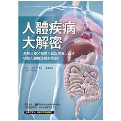 人體疾病大解密:疾病治療X預防X緊急處置大百科.根據人體構造檢索疾病