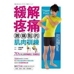 緩解疼痛 : 激痛點的肌肉訓練 /