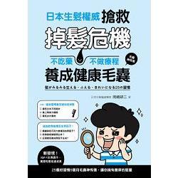日本生髮權威搶救掉髮危機:不吃藥、不做療程養成健康毛囊