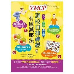 寬心、定靜、慢上癮!YMCP調校自律神經有感減壓法