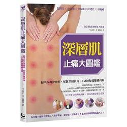深層肌止痛大圖鑑 : 精準找出激痛點,壓對深層肌肉,2分鐘舒緩難纏疼痛 /