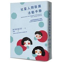 兒童人際發展活動手冊 : 以遊戲帶動亞斯伯格症.自閉症.PDD及NLD孩童的社交與情緒成長 /