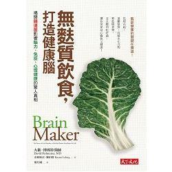 無麩質飲食,打造健康腦 : 揭開腸道菌影響腦力.免疫.心理健康的驚人真相 /