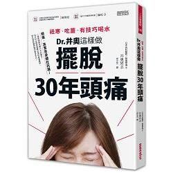 祛寒.吃薑.有技巧喝水 : Dr.井奧這樣做 擺脫30年頭痛 /