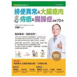 排便異常&大腸瘜肉&痔瘡&腸躁症健康70問 /