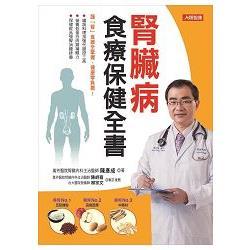 腎臟病食療保健全書:謹「腎」食療全掌握,健康零負擔!