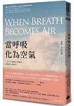 當呼吸化為空氣:一位天才神經外科醫師最後的生命洞察