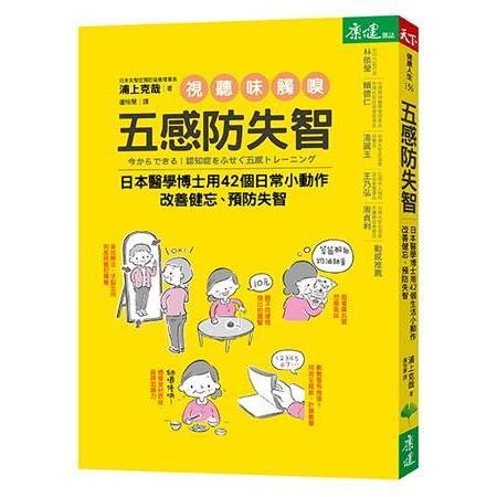 五感防失智:日本醫學博士用42個日常小動作改善健忘、預防失智