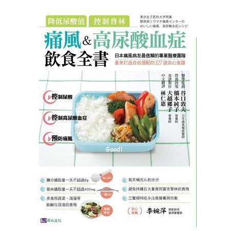 降低尿酸值、控制普林 痛風&高尿酸血症飲食全書