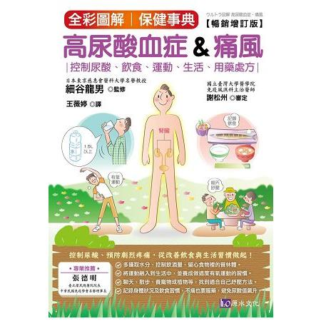 全彩圖解高尿酸血症&痛風保健事典 [暢銷增訂版]