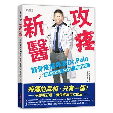 攻疼新醫:疼痛專家Dr.Pain帶你找痛源.解痛根.脫離痛海